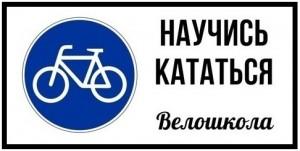 велошкола симферополь